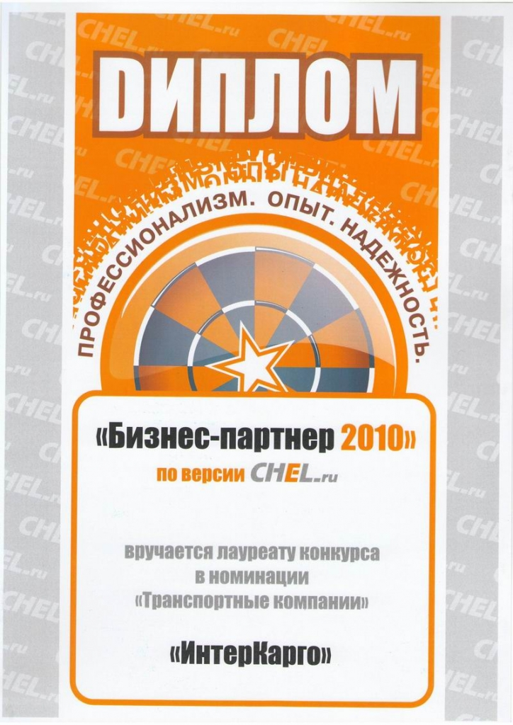 Транспортная компания грузоперевозки и перевозка попутных грузов  ДИПЛОМ